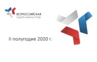 Всероссийская неделя охраны труда переносится на второе полугодие 2020 года