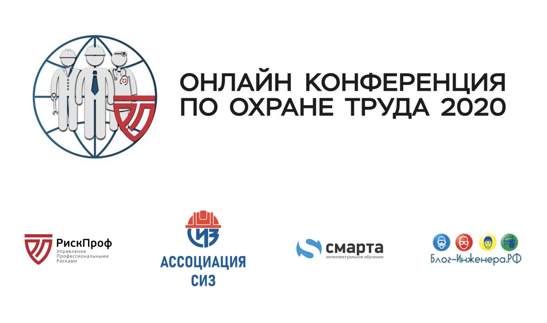 Президент АСИЗ Котов В.И. представит актуальные вопросы на онлайн-конференции «Охрана труда 2020»