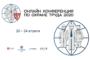 Ассоциация производителей СИЗ подготовит свои предложения для совещания Президента России по обеспечению СИЗ в условиях пандемии