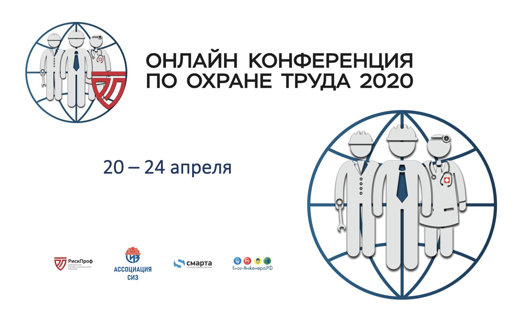 Онлайн конференция по охране труда - 2020