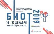 Сформирована деловая программа выставки «Безопасность и охрана труда - 2019»