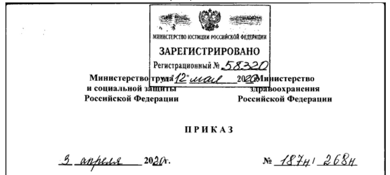 Изменения в приложении № 1 к приказу Министерства здравоохранения и социального развития РФ от 12 апреля 2011 г. № 302н