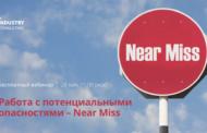 Вебинар Near Miss