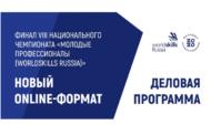 Деловая программа Финала VIII Национального чемпионата