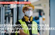 Вебинар «Безопасность персонала на предприятии в условиях пандемии»