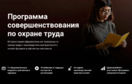 Программа совершенствования по охране труда (ПСОТ)