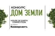 Конкурс «Дом Земли»