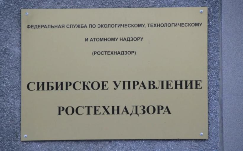 Сибирское управление Ростехнадзора в первом полугодии 2020 года предотвратило 295 аварий на поднадзорных объектах