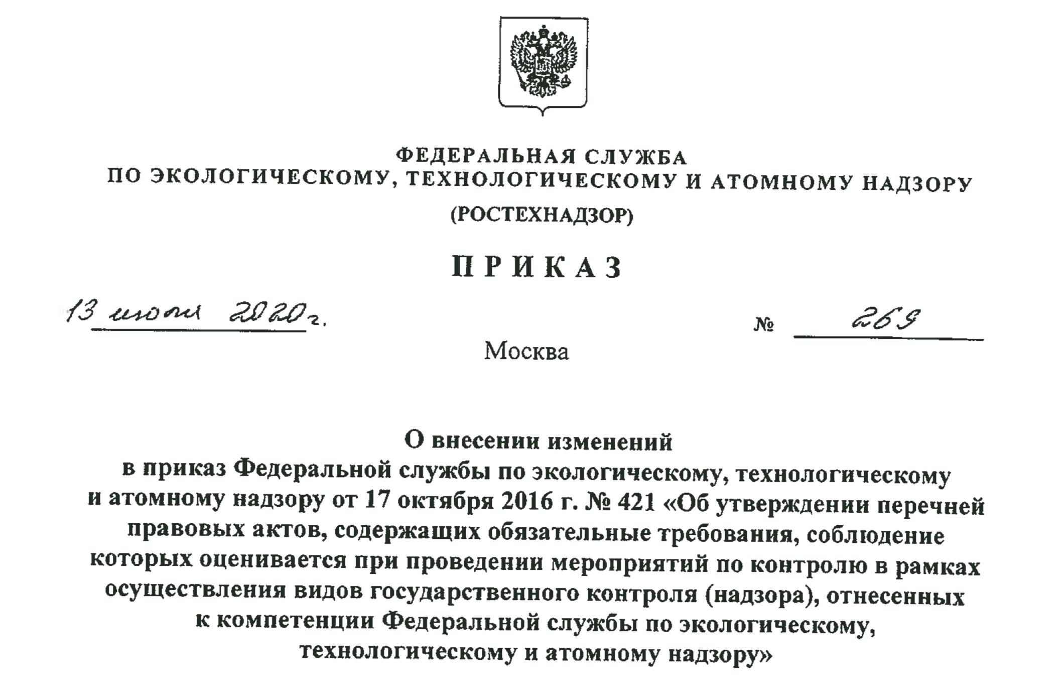 Ростехнадзор внес изменения в перечни правовых актов, содержащих обязательные требования, в области использования атомной энергии