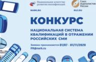 Стартовал конкурс для журналистов «Национальная система квалификаций в отражении российских СМИ»