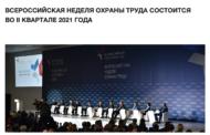 ВСЕРОССИЙСКАЯ НЕДЕЛЯ ОХРАНЫ ТРУДА СОСТОИТСЯ ВО II КВАРТАЛЕ 2021 ГОДА