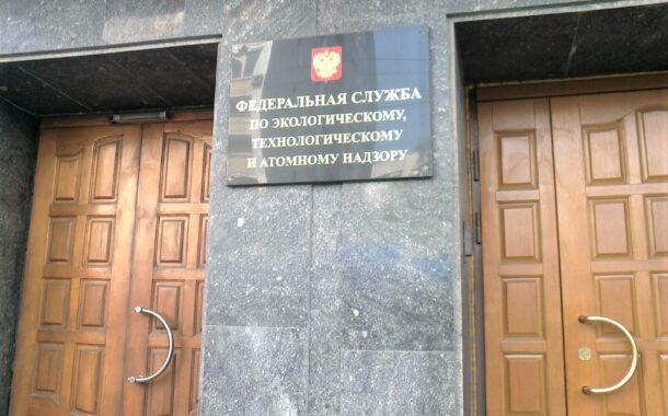 Ростехнадзор стал участником «виртуальной миссии» АЯЭ ОЭСР