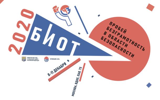 БИОТ 2020 пройдет в Москве с 8 по 11 декабря 2020 г.