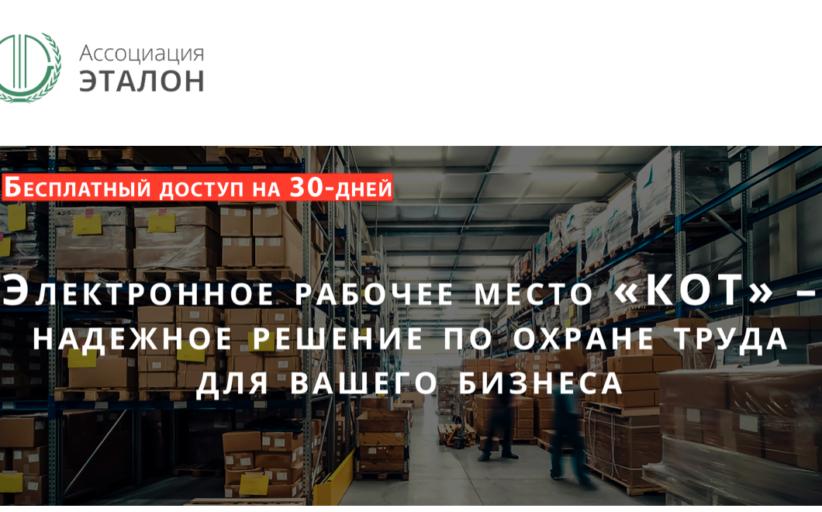 Электронное рабочее место специалиста по охране труда «Контроль охраны труда» (КОТ)