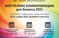 II онлайн конференция коммуникаторов «Внутренние коммуникации для бизнеса 2021»
