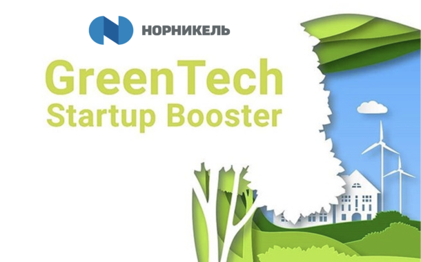 «НОРНИКЕЛЬ» — стратегический партнер экологического акселератора GREENTECH STARTUP BOOSTER