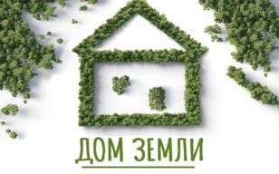На сайте «Экология России – нацпроектэкология РФ» открыто народное голосование конкурса «Дом Земли»