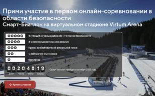 Онлайн-соревнование в области безопасности Смарт-Биатлон