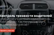 Бесплатный семинар «Контроль трезвости водителей в процессе управления коммерческим транспортом. Как минимизировать человеческий фактор?»