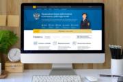 Роструд запустил новые бесплатные сервисы для работодателей