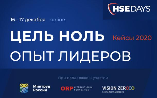Онлайн-конференция «Цель ноль. Опыт лидеров»