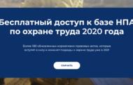 Бесплатный доступ к базе НПА по охране труда 2020 года