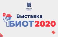 Стартовала выставка «Безопасность и охрана труда-2020»