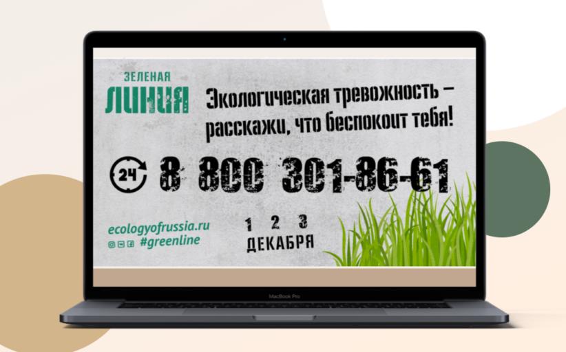 Открыта «Зелёная линия»