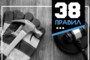 Конференция по изменениям законодательства в области безопасности, которые произошли в 2021 году