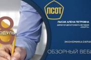 ПСОТ. Модуль 8  «Экономика охраны труда»  Обзорный вебинар