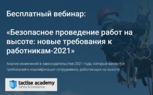 Вебинар «Безопасное проведение работ на высоте: новые требования к работникам-2021»