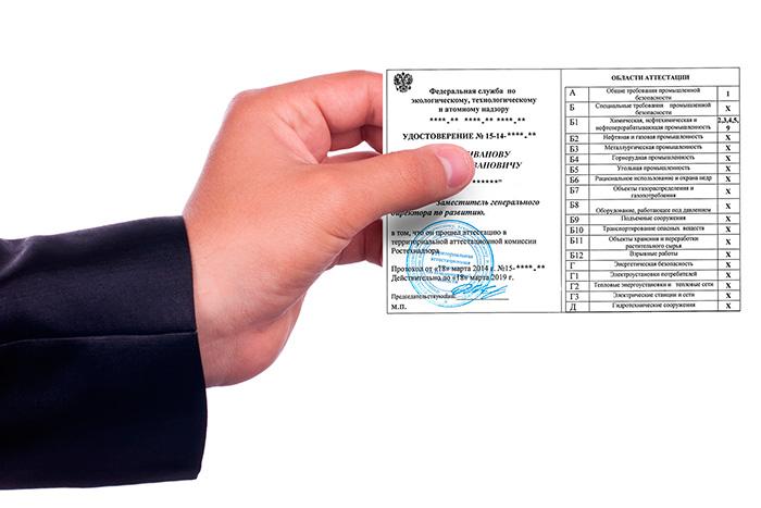 Утверждены новые экзаменационные билеты по трём разделам Перечня областей аттестации