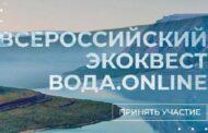 Экоквест Росводресурсов «Вода.Online» стал лучшим просветительским digital-проектом России