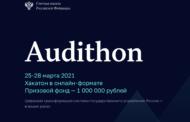 Росводресурсы примут участие в хакатоне Счетной палаты России «Audithon 2021»