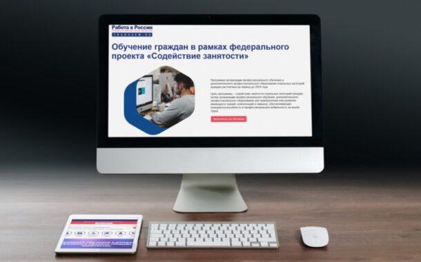 Подать заявление на обучение по нацпроекту «Демография» можно через портал «Работа в России»
