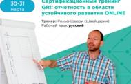 Сертификационный тренинг GRI Standards: отчетность в области устойчивого развития