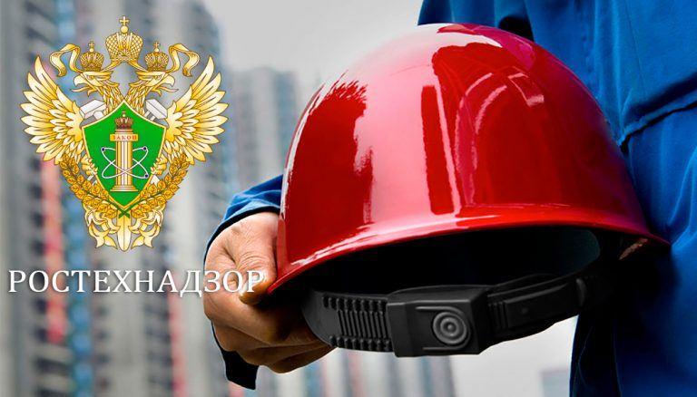 Ростехнадзор напоминает о необходимости представления сведений об организации производственного контроля в срок до 1 апреля