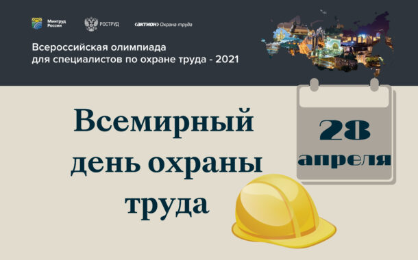 В преддверии Всемирного дня охраны труда подводят итоги финального этапа Всероссийской Олимпиады по охране труда 2021