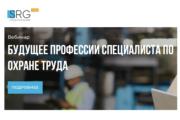 Вебинар «Будущее профессии специалиста по охране труда»