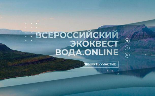 Старт студенческого экоквеста Росводресурсов «Вода.Онлайн»