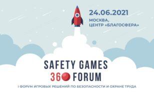 I Форум игровых решений по безопасности и охране труда «SAFETY GAMES 360»