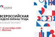 Всероссийская неделя охраны труда – 2021 станет ближе к работодателю: новая площадка, новый девиз, новый формат