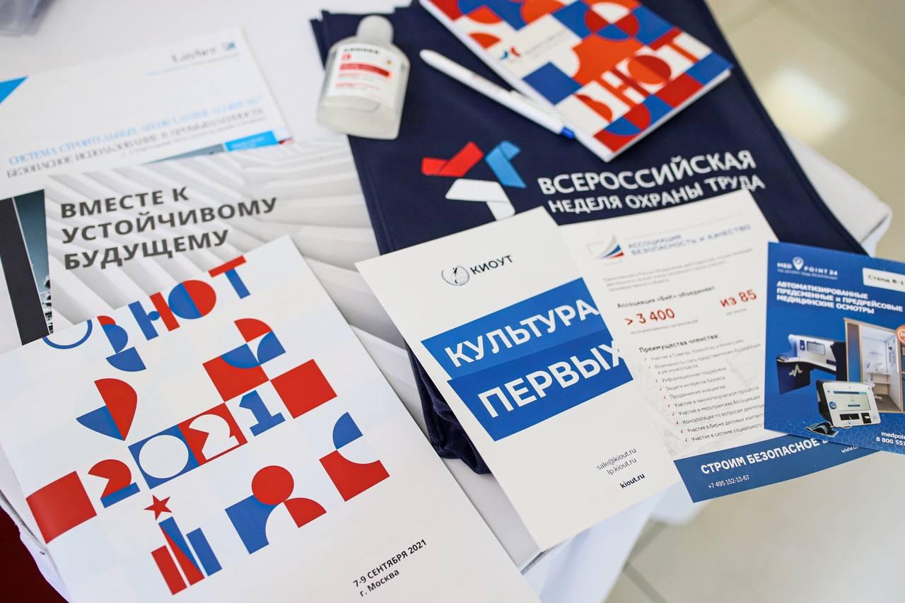 Насыщенность и информативность в действии: ключевые события первого дня ВНОТ-2021 в Москве